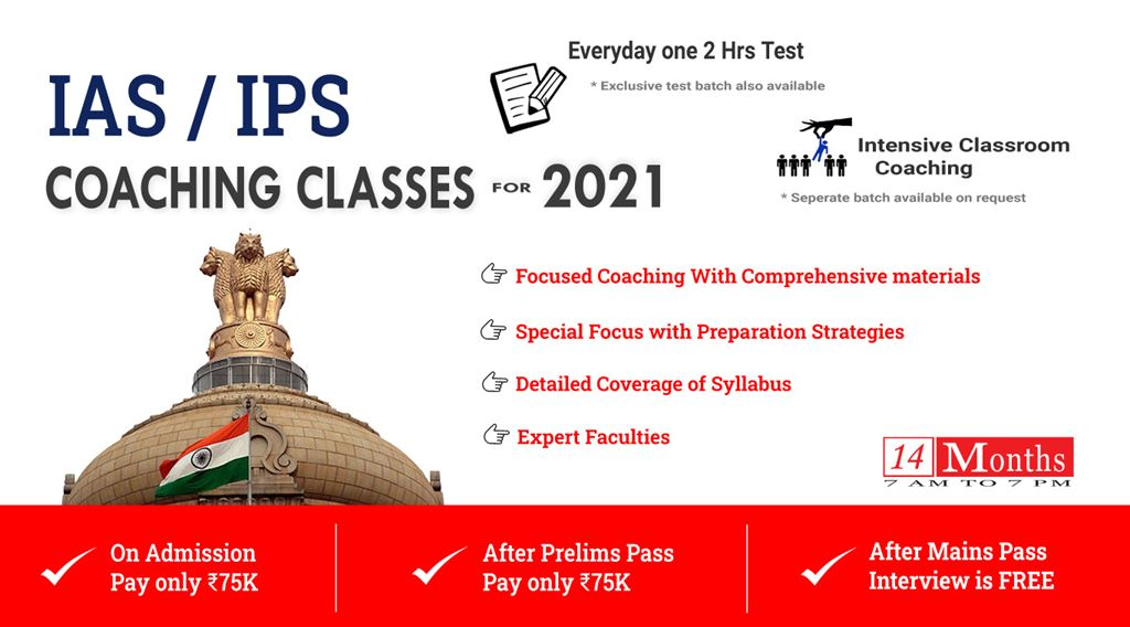 IAS IPS COACHING CLASSES 2021